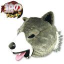 オオカミのかぶりもの【おもちゃ/着ぐるみ/狼/狼男/コスプレ/パーティーグッズ/動物マスク/おもしろマスク/アニマルマ…