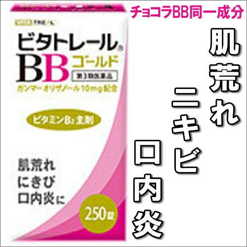 【第3類医薬品】ビタトレールBBゴールド 250錠4954391102873