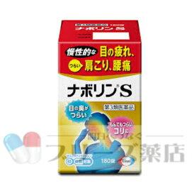 お1人様1個まで!ナボリンS 180錠【第3類医薬品】手先のしびれ 首の痛み(商品画像とパッケージが異なる場合がございます。)
