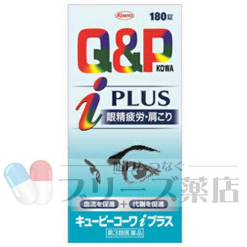 特価! キューピーコーワi PLUS 180錠1日1回眼にiを。眼精疲労にさらに効く。【第3類医薬品】