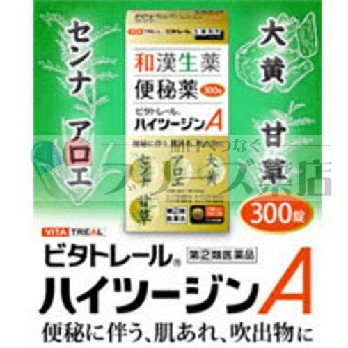 ■ビタトレール 和漢生薬便秘 ハイツージンA 300錠