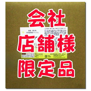 ◆ 会社・店舗様への発送先限定品ブリージア12 20kg入塩素系除菌漂白剤次亜塩素酸ナトリウム 12%濃度品(食品添加物規格)【業務用】ハイター ピューラックス 同等塩濃度品