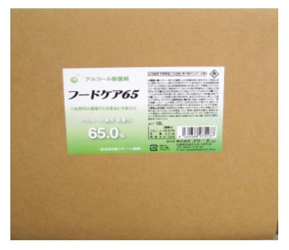 食品対応除菌アルコール フードケア65 18L入商品到着後レビューを書くで専用コックプレゼント! アマノール、セーフコール、アルペット