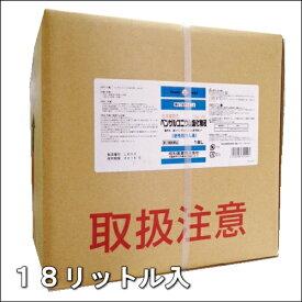 新型コロナウイルス感染対策!【送料無料】日本薬局方 塩化ベンザルコニウム液10% 18L入 逆性石鹸 塩化ベンザル 塩化ベンザルコニウム液 ザルコニン液 オスバン オスバン 同一品