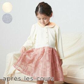 fa700a9accb94  SEC1812 プチフォーマルワンピース ▽▽ 女の子 かわいい apreslescours アプレレクール 子供服 キッズ ベビー