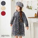 3色3柄フリル衿ワンピース ▽▽ 女の子 apreslescours アプレレクール 子供服 キッズ ベビー ワンピース ジャンパース…