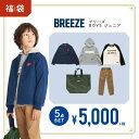 BREEZE(ブリーズ) BOYSジュニア福袋5点セット2020_各サービス不可_[ラッピング/キャンセル/内容変更/返品交換] ▽▽…
