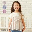 タックビスチェTシャツ ▽▽ 女の子 apreslescours アプレレクール 子供服 キッズ ベビー 半袖Tシャツ 半袖 Tシャツ …