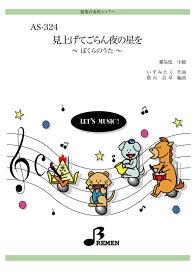 器楽合奏楽譜(参考音源CD付)ASC-324:見上げてごらん夜の星を ~ぼくらのうた~