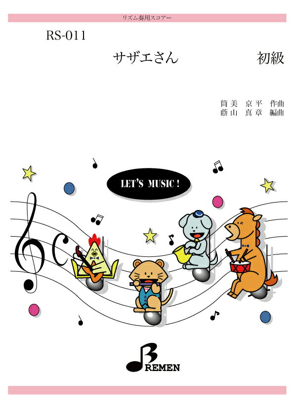 リズム合奏楽譜 RS-011:サザエさん