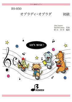 리듬 합주 악보 RS-050:오브라디・오브 라다