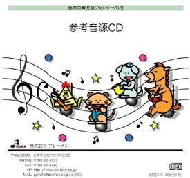 器楽合奏楽譜 AS-208「見上げてごらん夜の星を」用 参考音源CD