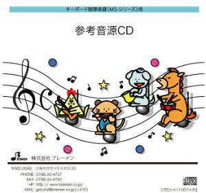キーボード鼓隊楽譜 MS-106「切手のないおくりもの」用 参考音源CD
