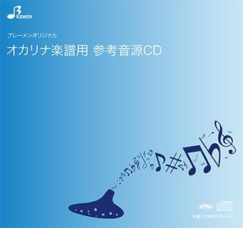 オカリナ(ソロ)楽譜 BOK-012「異邦人」用 参考音源CD