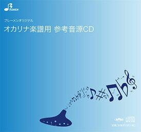 オカリナ(ソロ)楽譜 BOK-109「銀の龍の背に乗って」用 参考音源CD
