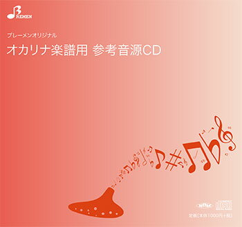 オカリナ(アンサンブル)楽譜 BOK-804「夜霧よ今夜もありがとう」用 参考音源CD