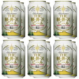 ビール 軽井沢ビール ご褒美 BBQ キャンプ クラフトビール 地ビール 軽井沢 土産 人気 セット クリスマス ヴァイス ヴァイツェン エール 白ビール(ヴァイス)350ml缶×12本 セット