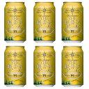 ビール 軽井沢ビール ご褒美 BBQ キャンプ クラフトビール 地ビール 軽井沢 土産 人気 セット アンバーラガー デュンケル ダーク 350ml缶×6本 セット