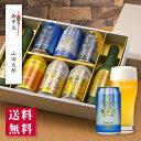 お中元 ビール ギフト 御中元 送料無料 飲み比べ 詰め合わせ クラフトビール 軽井沢ビール330ml瓶×2本 350ml缶×6本 …