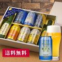 父の日 ビール プレゼント ギフト まだ間に合う 送料無料 飲み比べ クラフトビール 限定 詰め合わせ 軽井沢ビール 新…