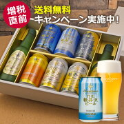 THE軽井沢ビールセットG-RI