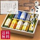 父の日 ビール セット 飲み比べ 送料無料 ギフト 限定 クラフトビール 詰め合せ 軽井沢ビール 地ビール お祝い 330ml…