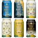 飲み比べ6缶セット THE軽井沢ビール 浅間名水 人気の定番6種入り〈N-KE〉