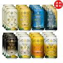 送料無料 飲み比べ24缶セット THE軽井沢ビール 浅間名水 定番全8種入り〈N-KT〉