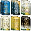 飲み比べ12缶セット THE軽井沢ビール 浅間名水 定番6種〈N-KA〉