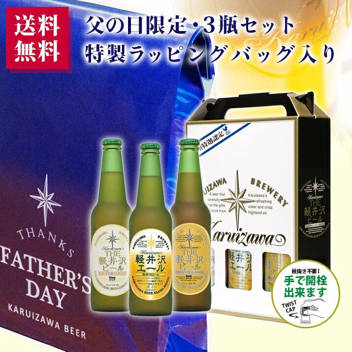 【送料無料】数量限定! 父の日 ギフト ビール 地ビール 軽井沢ビール クラフトビール オリジナルラッピングバッグ 人気の3銘柄 瓶ビール セット 330ml瓶×3本