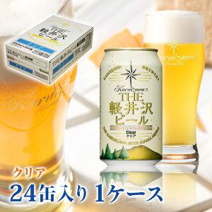 ハロウィン パーティー 軽井沢ビール ビール 地ビール...
