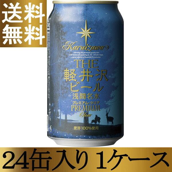 【送料無料】ビール 地ビール クラフトビール セット THE軽井沢ビール プレミアムクリア 350ml 1ケース(24本入) 送料込 定番商品! 人気商品!