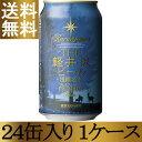 地ビール お酒 クラフトビール THE軽井沢ビール プレミアムクリア 350ml 1ケース(24本入) 送料無料 craft beer