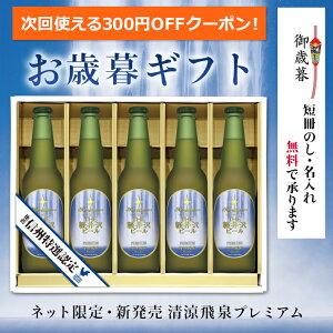 【300円OFFクーポン 12/12まで!】お歳暮 御...