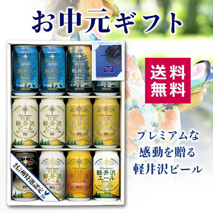 お中元 御中元 ビール ギフト 軽井沢ビール クラフトビール 地ビール 《送料無料》 350ml缶×12本 日本画家 千住博画伯名画ラベル 詰め合わせ