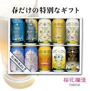 THE軽井沢ビールセットG-HJ