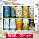 お中元 ビール ギフト 送料無料 飲み比べ セット 詰め合せ 軽井沢ビール 暑中見舞い 出産内祝い 誕生日 プレゼント 結…