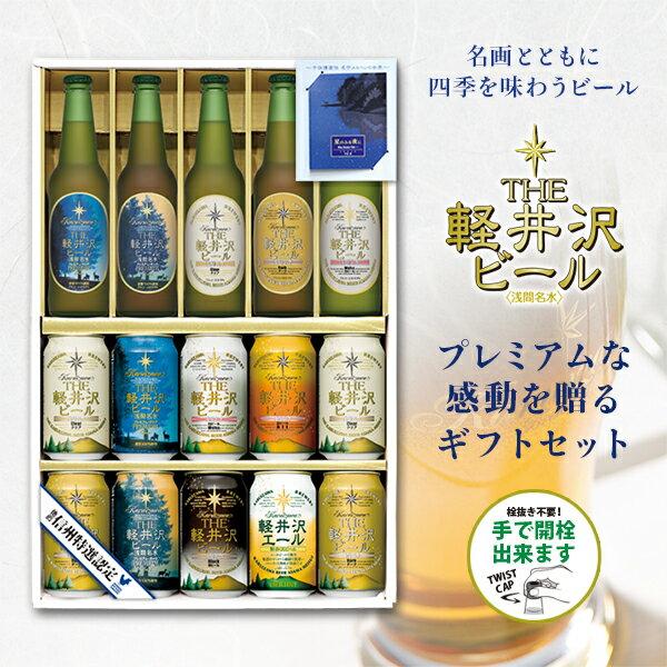 お中元 御中元 ビール ギフト クラフトビール 軽井沢ビール 地ビール 330ml瓶×5本 350ml缶×10本 日本画家 千住博画伯名画ラベル 詰め合わせ
