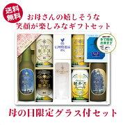 母の日ギフト・限定グラス付セットTHE軽井沢ビールセットG-PV