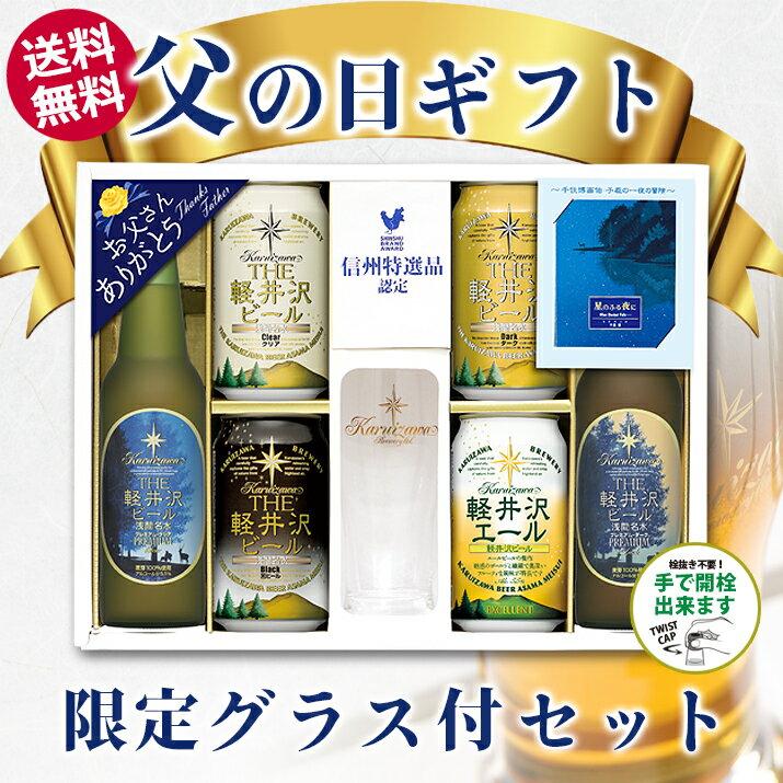 父の日 ビール 父の日ギフト 地ビール 軽井沢ビール クラフトビール 330ml瓶×2本 350ml缶×4本 オリジナルグラス付 飲み比べセット 日本画家 千住博画伯名画ラベル