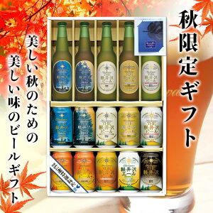 ハロウィン パーティー ビール ギフト 軽井沢ビール ...
