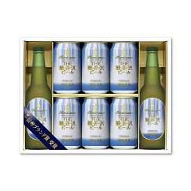 バレンタイン チョコ以外内祝い 出産内祝い ビール ギフト クラフトビール 軽井沢ビール 地ビール セット お祝い 結婚 のし 無料 清涼飛泉プレミアム 330ml瓶×2本 350ml缶×6本 G-RD