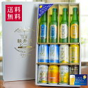父の日 ビール ギフト セット 飲み比べ クラフトビール 送料無料 プレゼント 軽井沢ビール 詰め合わせ お酒 贅沢セッ…
