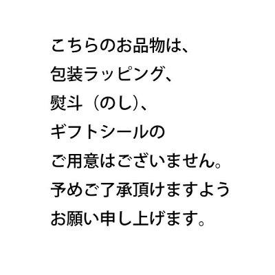 包装ラッピング、熨斗(のし)、ギフトシール対象外商品です