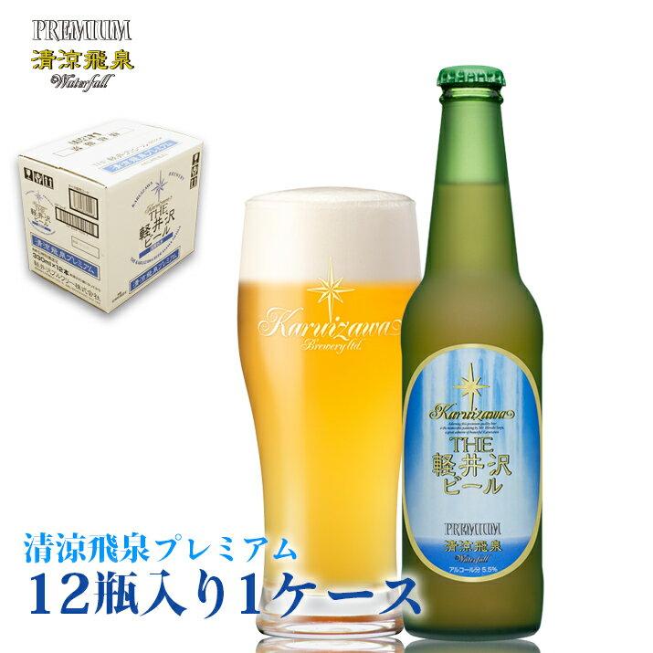 ビール 軽井沢ビール クラフトビール ケース販売 父の日 新発売 清涼飛泉 プレミアム エール 地ビール パーティー 1ケース 12瓶 330ml瓶×12本