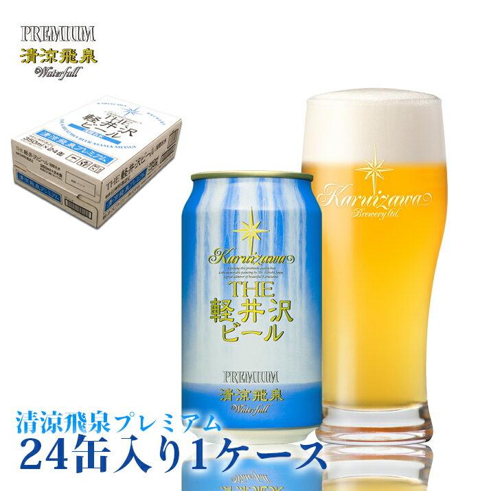 父の日 プレゼント ビール クラフトビール 軽井沢ビール ケース販売 パーティー 1ケース 24缶 350ml缶×24本