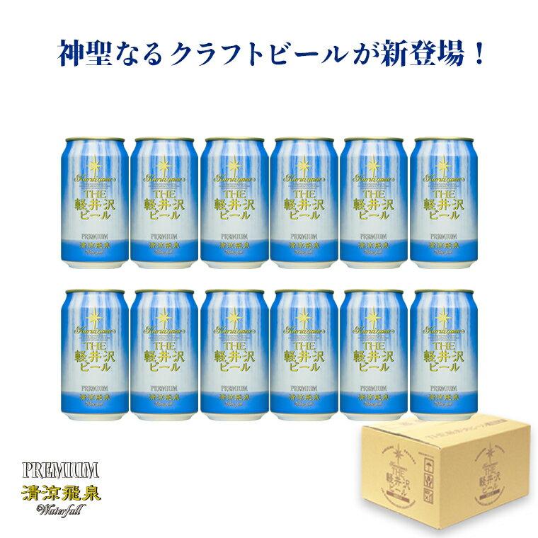父の日 プレゼント ビール クラフトビール 軽井沢ビール セット 新発売 清涼飛泉 12缶 セット販売 パーティー 350ml缶×12本 N-DQ