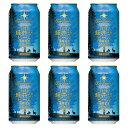 ビール 軽井沢ビール 新年会 BBQ キャンプ クラフトビール セット 地ビール 軽井沢 土産 ビールセット プレミアムクリア 350ml缶×6本 セット