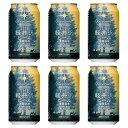 ビール クラフトビール セット 軽井沢ビール 地ビール 長野 軽井沢ビール ご褒美 バーベキュー キャンプ セット 土産 アンバーラガー デュンケル プレミアムダーク 350ml缶×6本