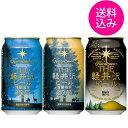 送料込 地ビール お酒 ビールセット 飲み比べ クラフトビール 3缶セット THE軽井沢ビール 浅間名水 プレミアムクリア…